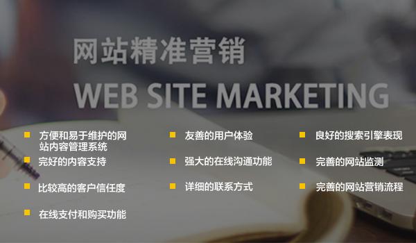 常州网站制作之营销型网站参考标准