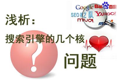 浅析:搜索引擎的几个核心问题