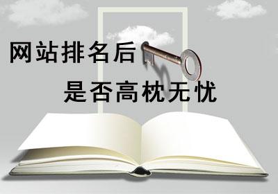 网站排名大功告成后是否高枕无忧