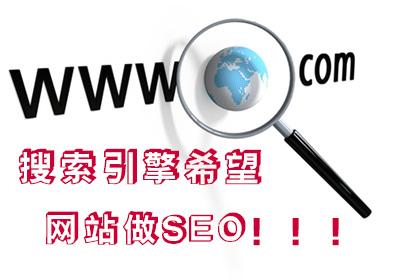 浅谈搜索引擎希望网站做SEO吗
