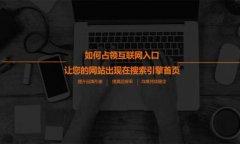 常州seo如何给网站引流量的引流之