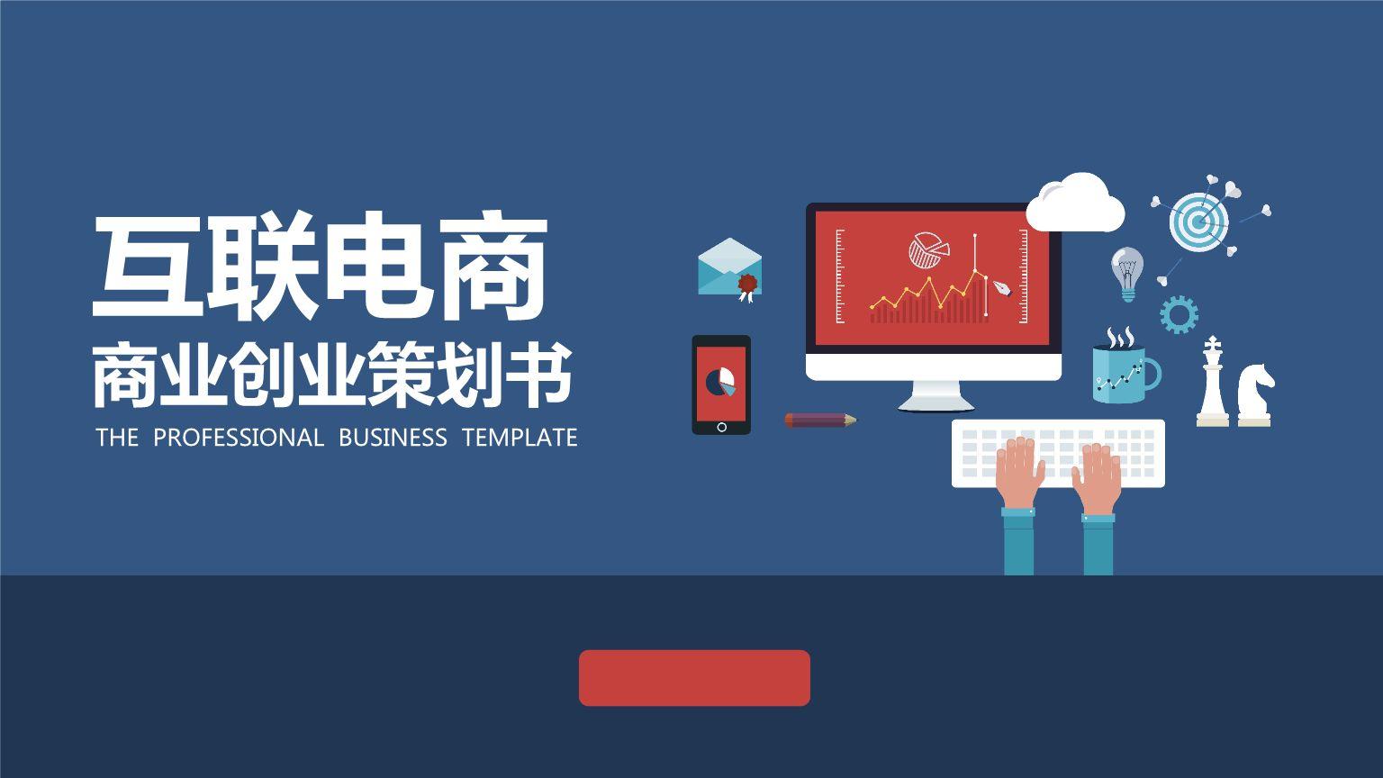 网站建设是企业网络营销的前提