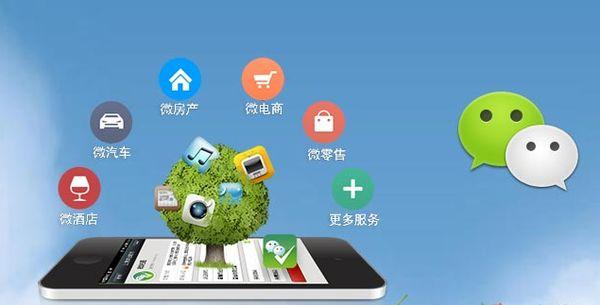 微信第三方开发公司:微信公众号