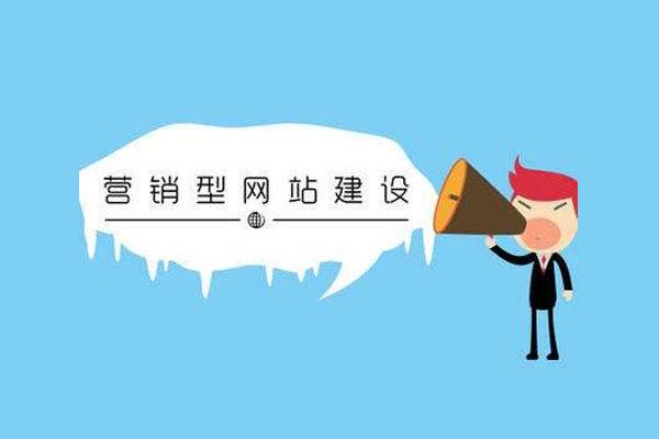 江苏营销型网站建设当中需要留意
